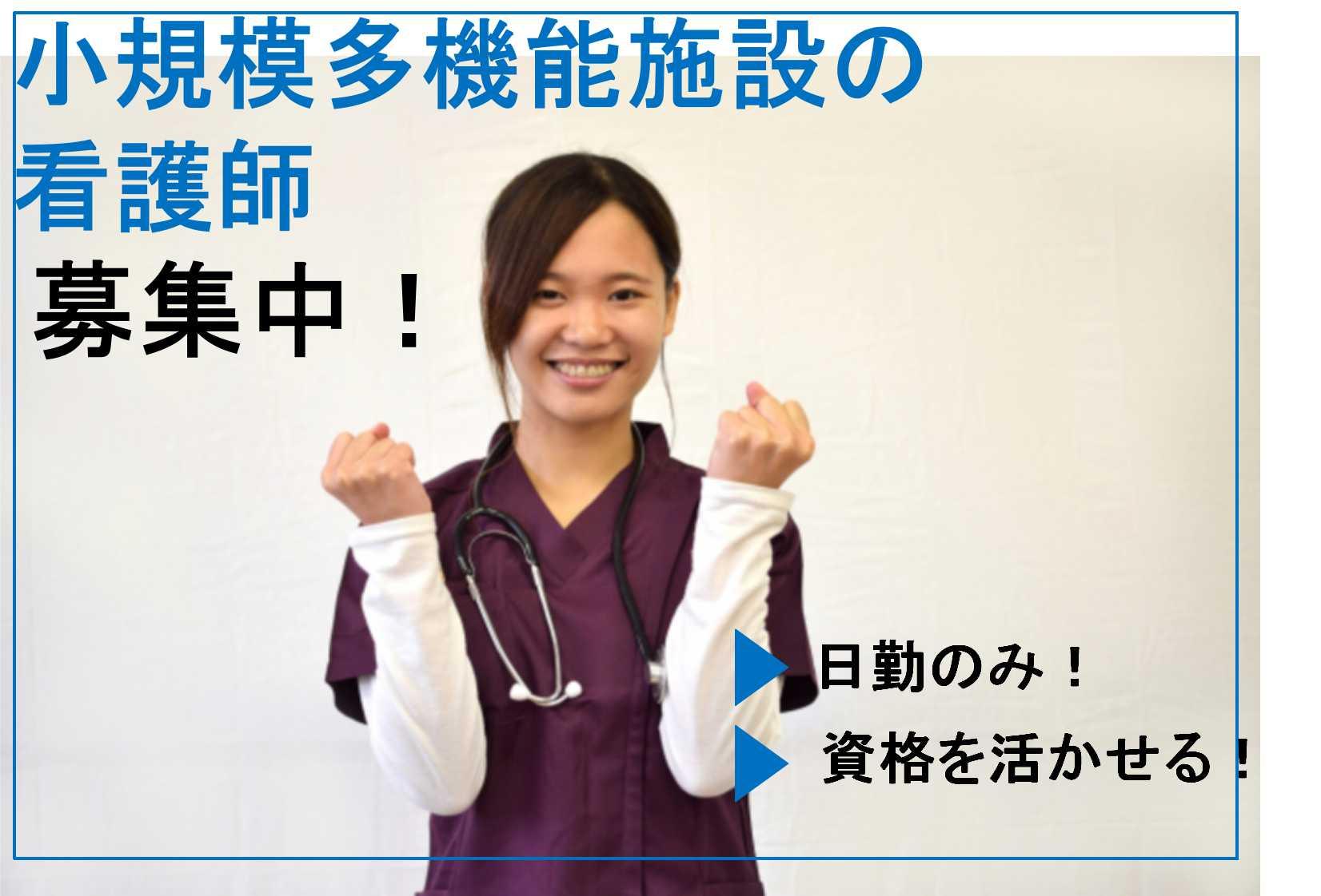 時給1400円から♪ブランクOK!小規模多機能施設の看護師【即面談可能】 イメージ