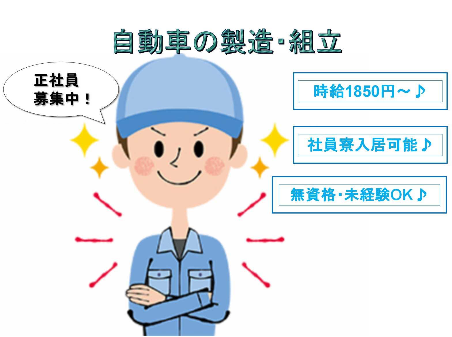 【正社員】時給1850円~◆社員寮入居可能◆自動車の製造・組立◆ イメージ