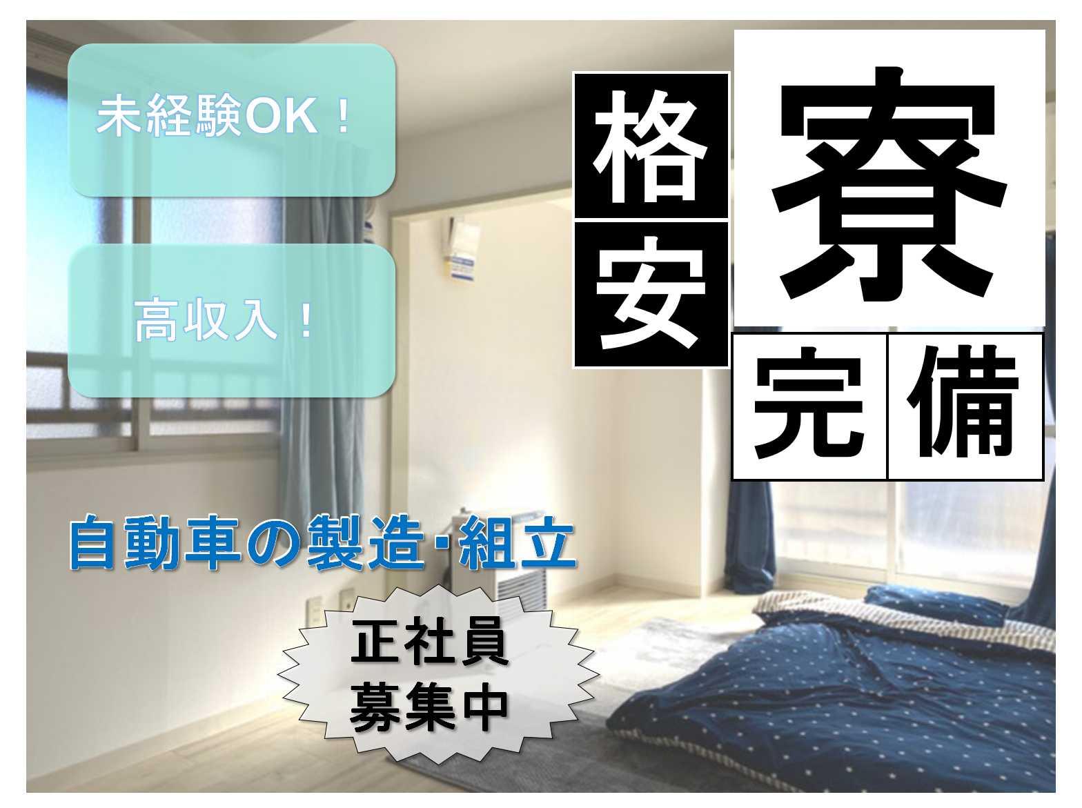 【正社員】高収入◆社員寮完備◆自動車の製造・組立◆ イメージ