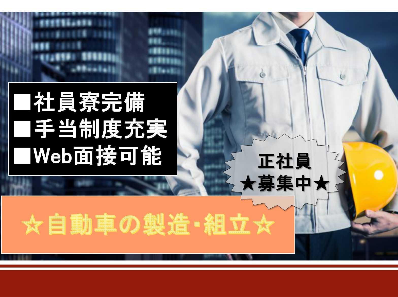 【正社員】Web面接可能◇社員寮完備◇自動車の製造・組立◇ イメージ