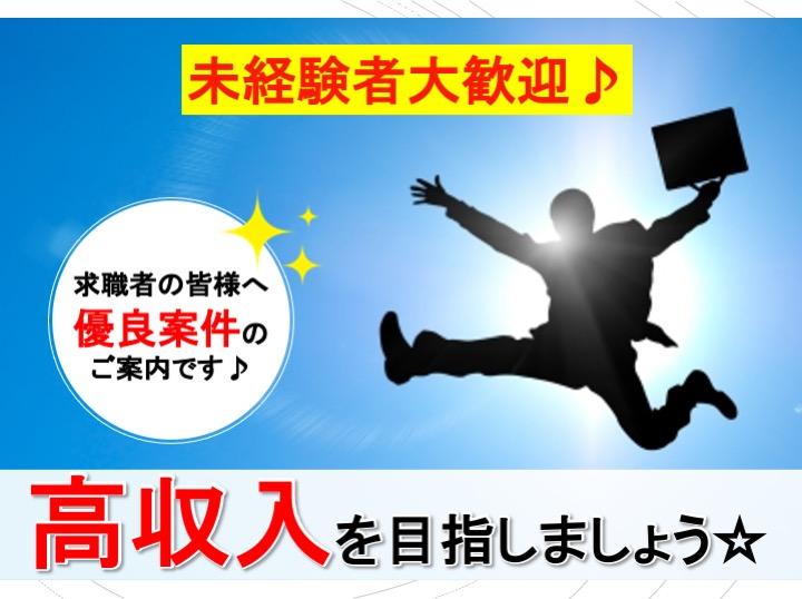 高時給!月収33万円以上可能♪未経験大歓迎!自動車製造のお仕事 イメージ