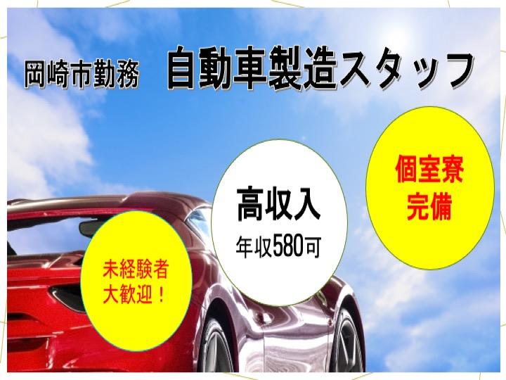 高収入♪寮完備 自動車製造スタッフ[愛知県岡崎市勤務] イメージ