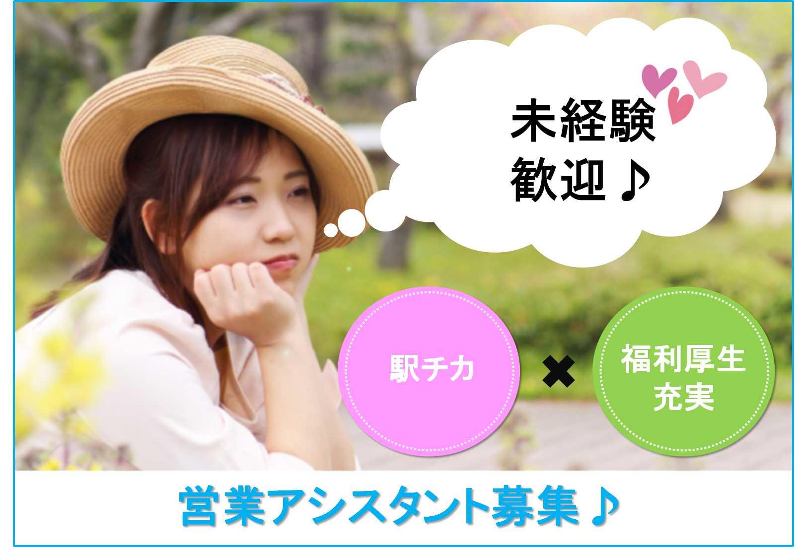 未経験歓迎♪月給22万円以上!営業アシスタント【即面談可能】 イメージ