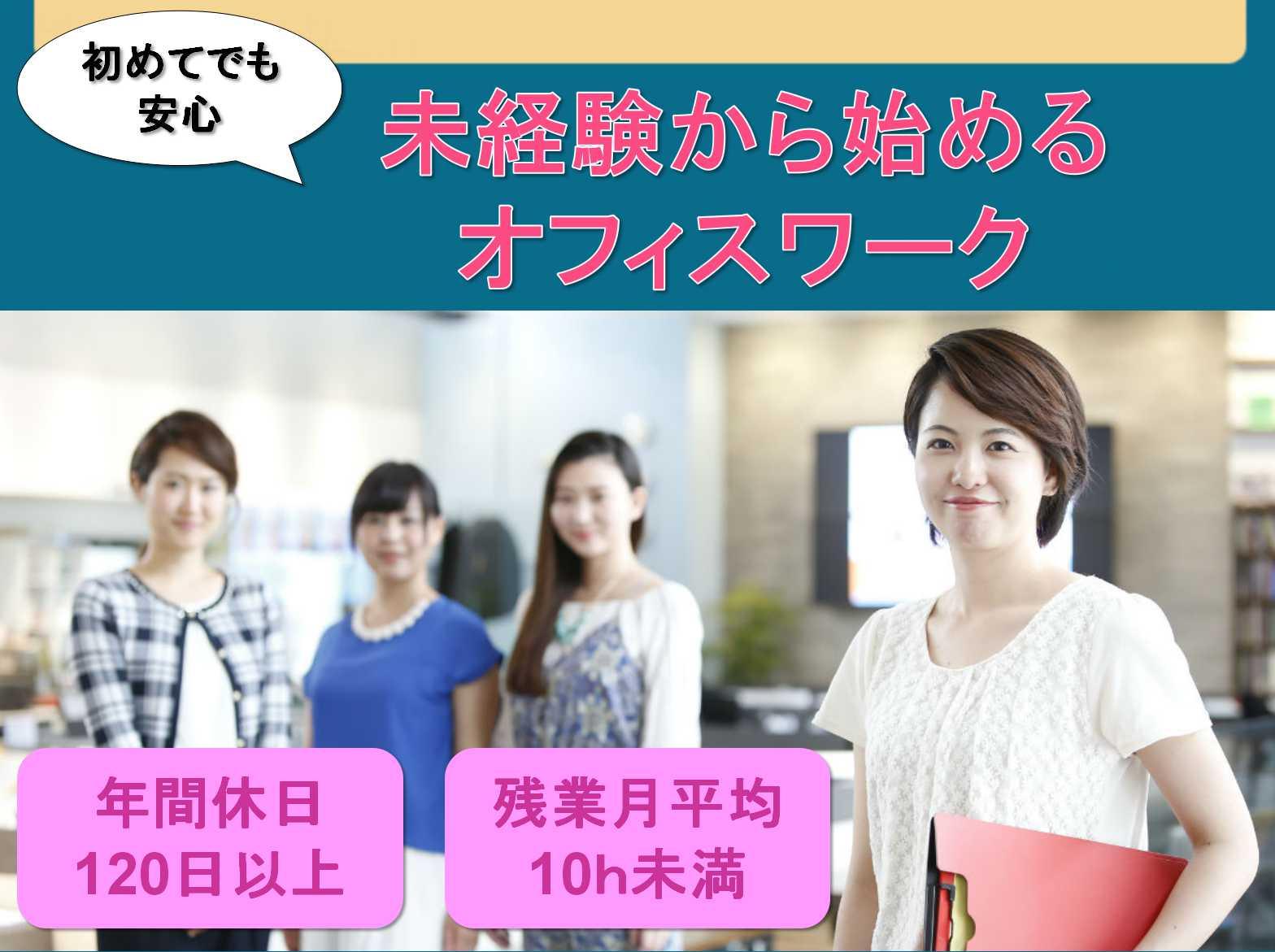 【正社員】未経験歓迎☆年間休日120日以上☆オフィスワーク☆ イメージ