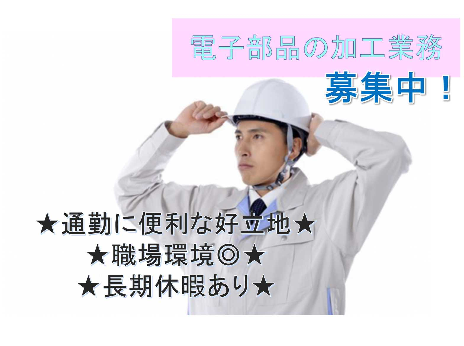 【福井県鯖江市】好立地な職場◆長期休暇あり◆電子部品の加工業務◆ イメージ
