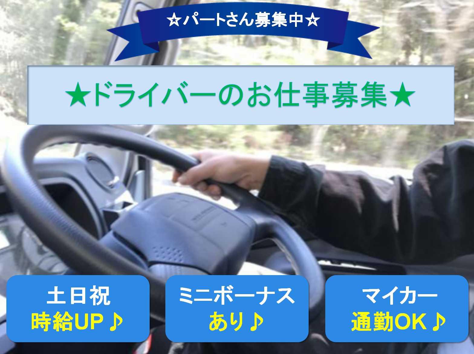 土日祝時給50円UP♪ミニボーナス有り♪ドライバー募集【パート】 イメージ