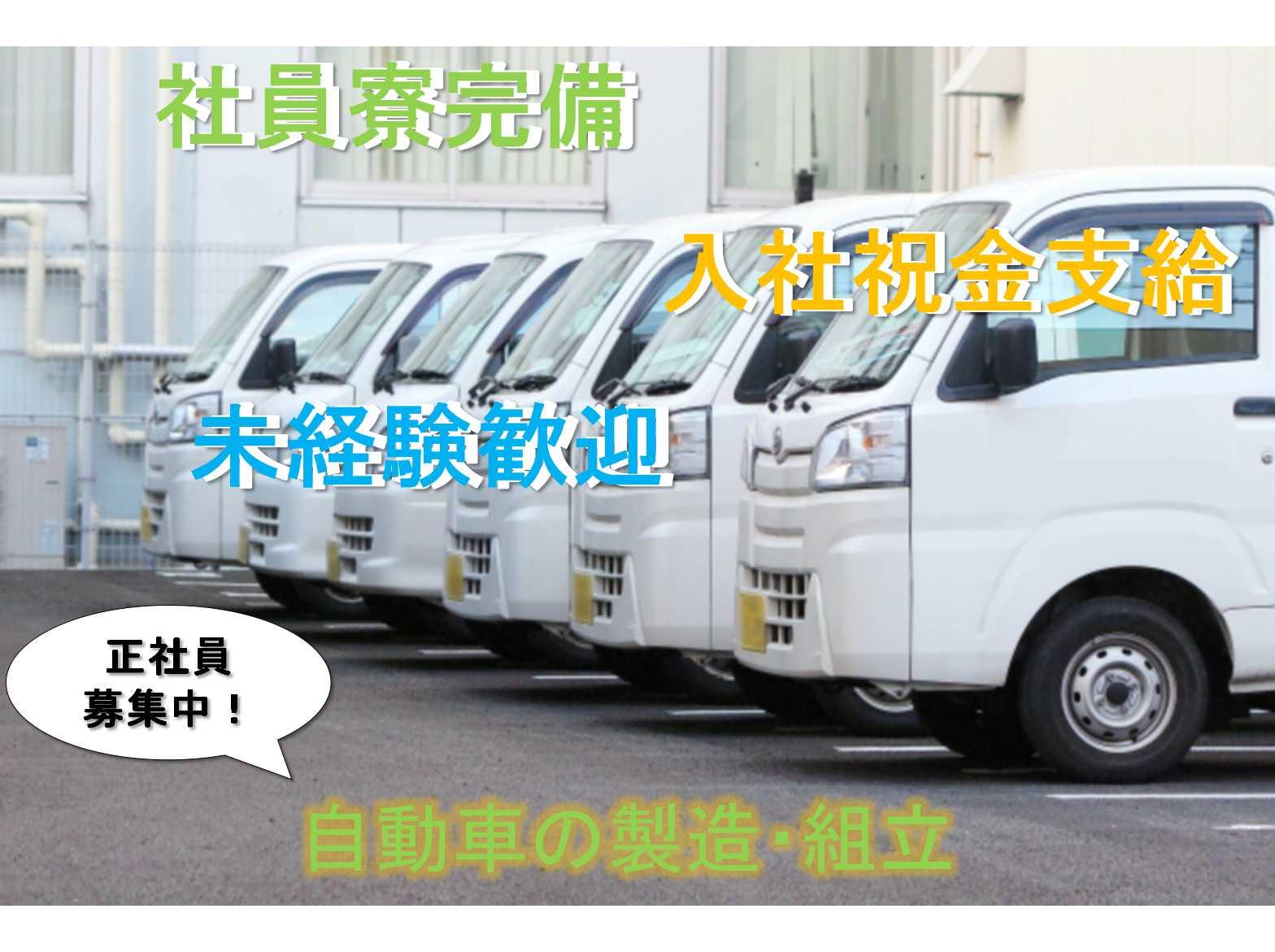 【正社員】入社祝金支給♪社員寮完備♪自動車の製造・組立 イメージ