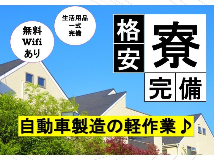 格安寮即入居可能!岡崎市勤務 自動車製造 イメージ