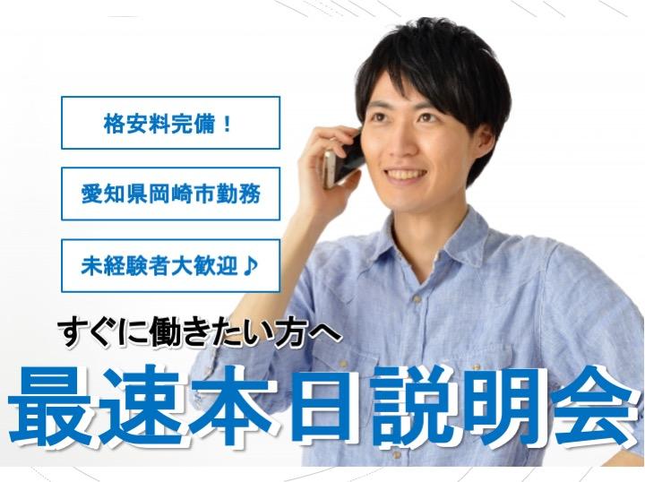 格安寮完備☆岡崎市勤務 大手自動車メーカーでのお仕事 イメージ