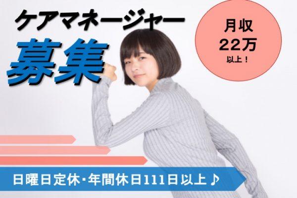 ♢年間休日111日♢駅近・車通勤可 ケアマネージャー【急募】 イメージ