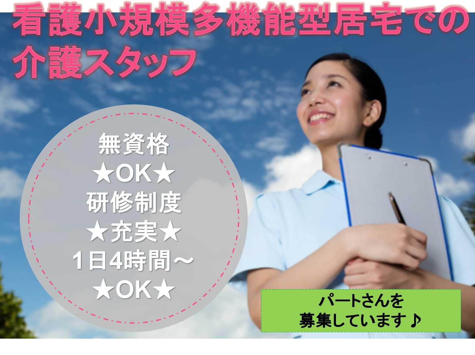 無資格OK!1日4時間~OK!介護スタッフ(看護小規模多機能型居宅介護)募集中【パート・アルバイト】 イメージ