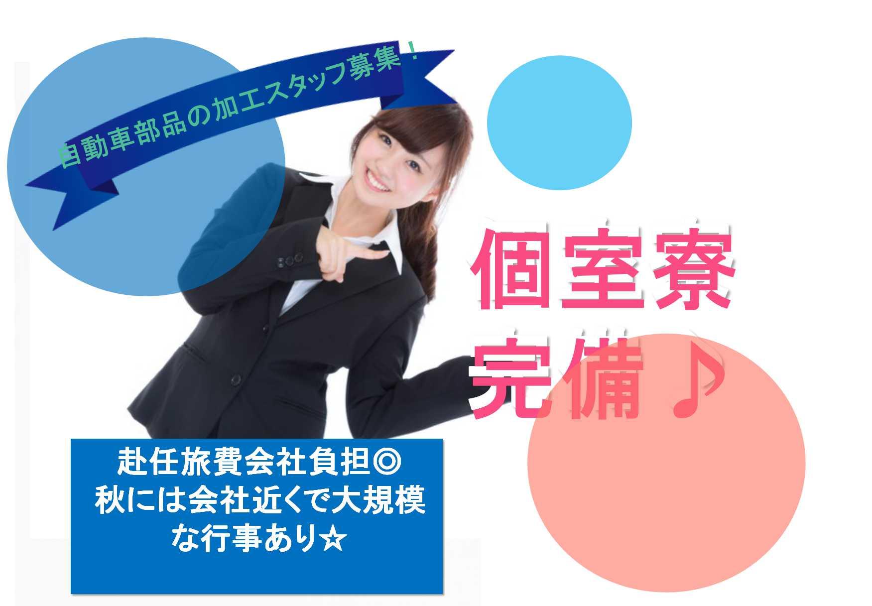 【茨城県土浦市】昇給制度あり!大手メーカー勤務♪自動車部品の加工【即面談可能】 イメージ
