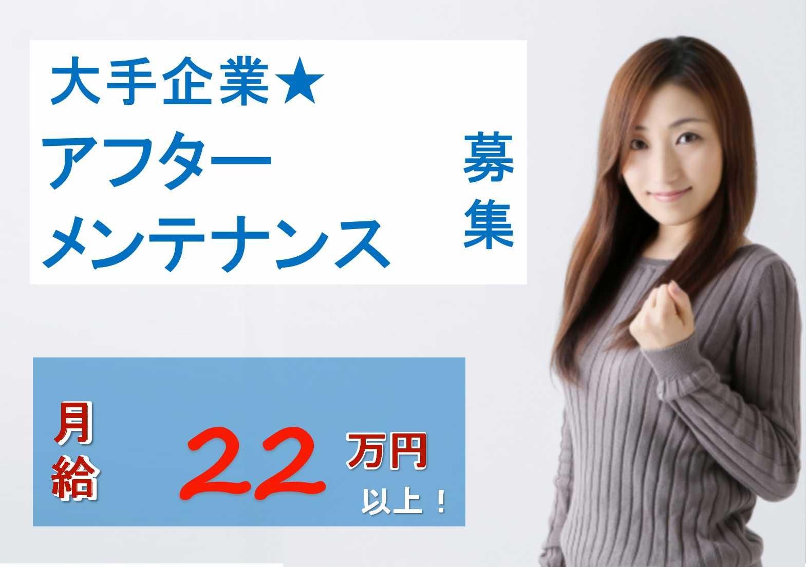 研修旅行あり★有資格者歓迎!アフターメンテナンス【即面談可能】 イメージ
