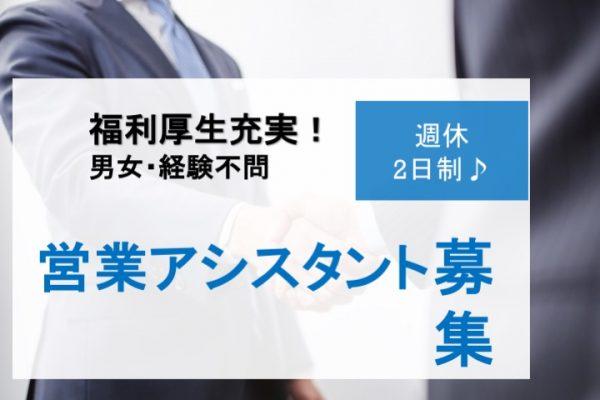 【急募】社内カフェテリアあり!男女問いません!営業アシスタント募集 イメージ