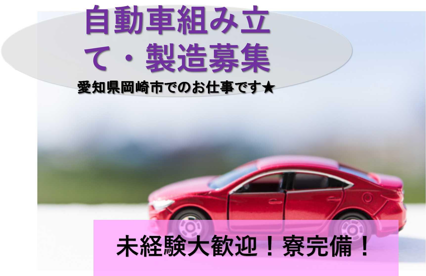 【研修充実】岡崎市勤務!寮完備◎自動車組み立て・製造【即面談可能】 イメージ