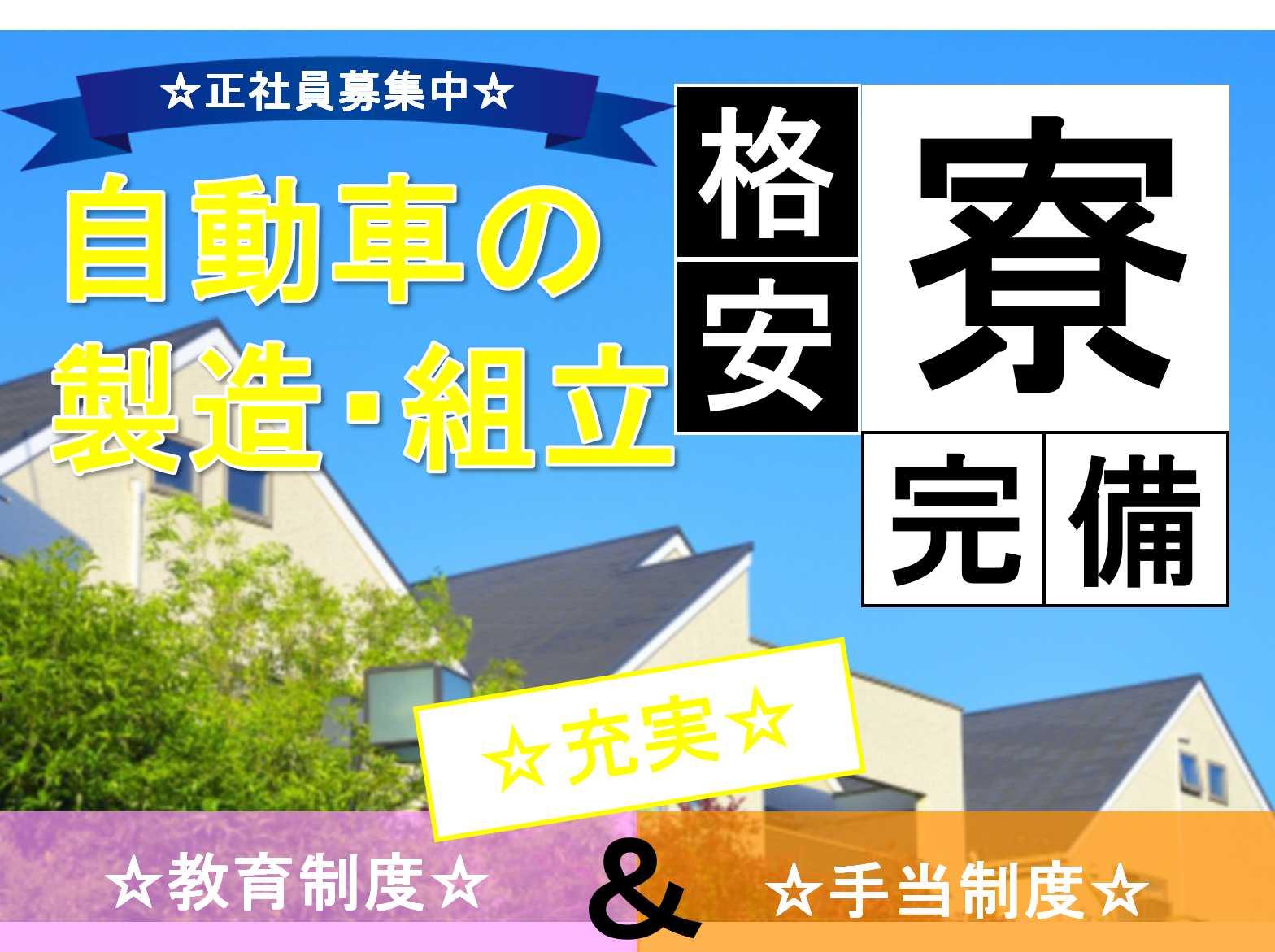 【正社員】手当制度充実◆社員寮入居可能◆自動車の製造・組立◆ イメージ