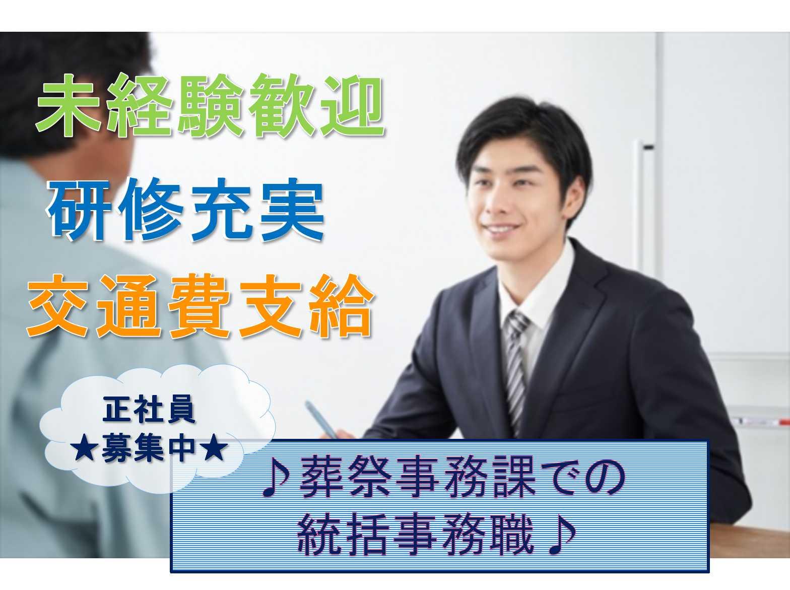 【正社員】未経験歓迎◆研修充実◆葬祭事務課での統括事務職募集◆ イメージ