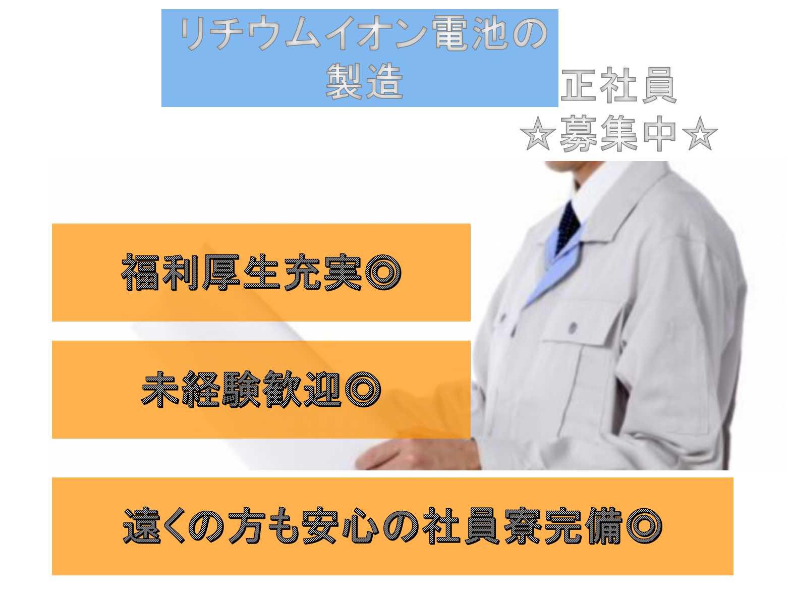 【兵庫県姫路市】社員寮完備◆寮費補助あり◆リチウムイオン電池の製造◆ イメージ