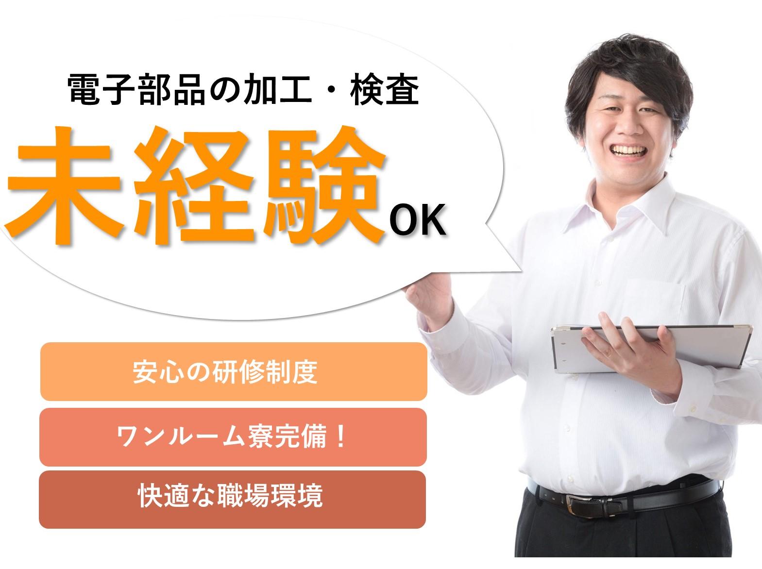 福島県いわき市【即面談可能】寮費補助あり!電子部品の加工・検査 イメージ