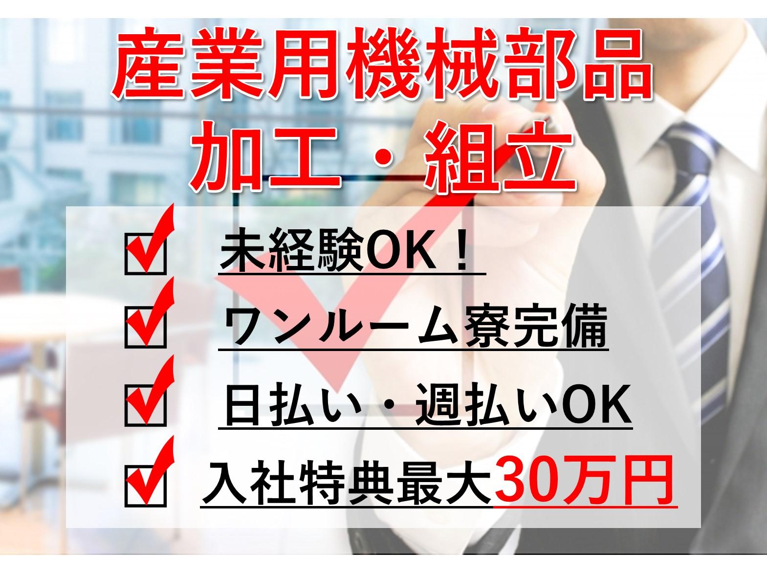 茨城県つくばみらい市【急募】入社特典あり!産業用機械部品の加工・組立 イメージ