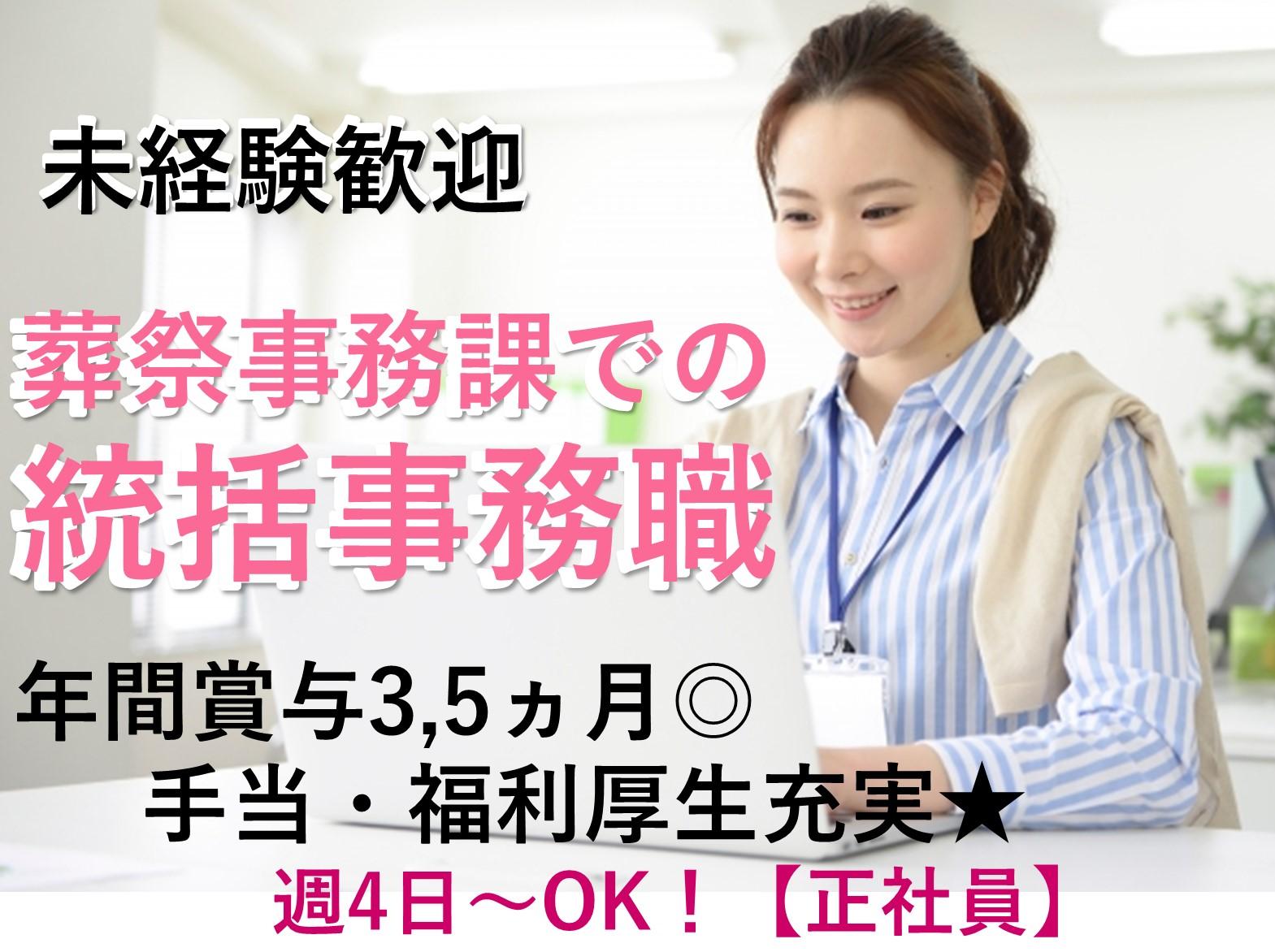 急募【名古屋市緑区】年間賞与3,5ヵ月◎昇給◎葬祭事務課での統括事務職 イメージ