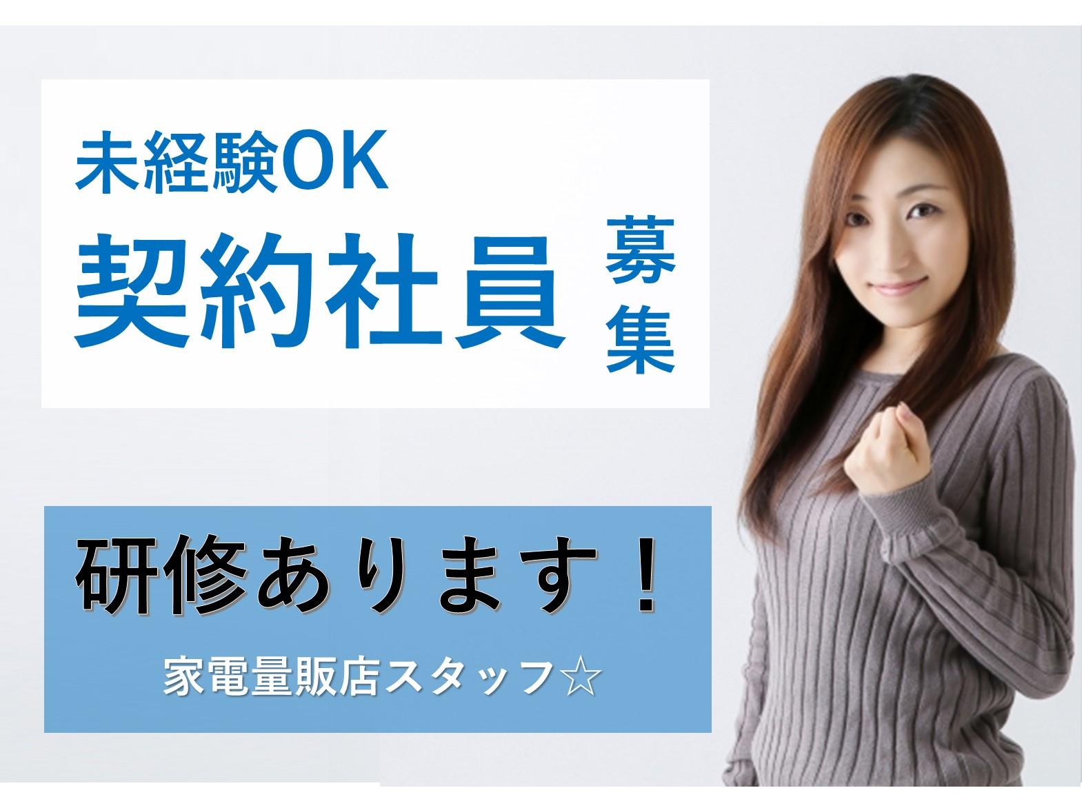 【名古屋市中区にて急募!】人と関わるのが好きな方必見!家電量販店スタッフ♪ イメージ