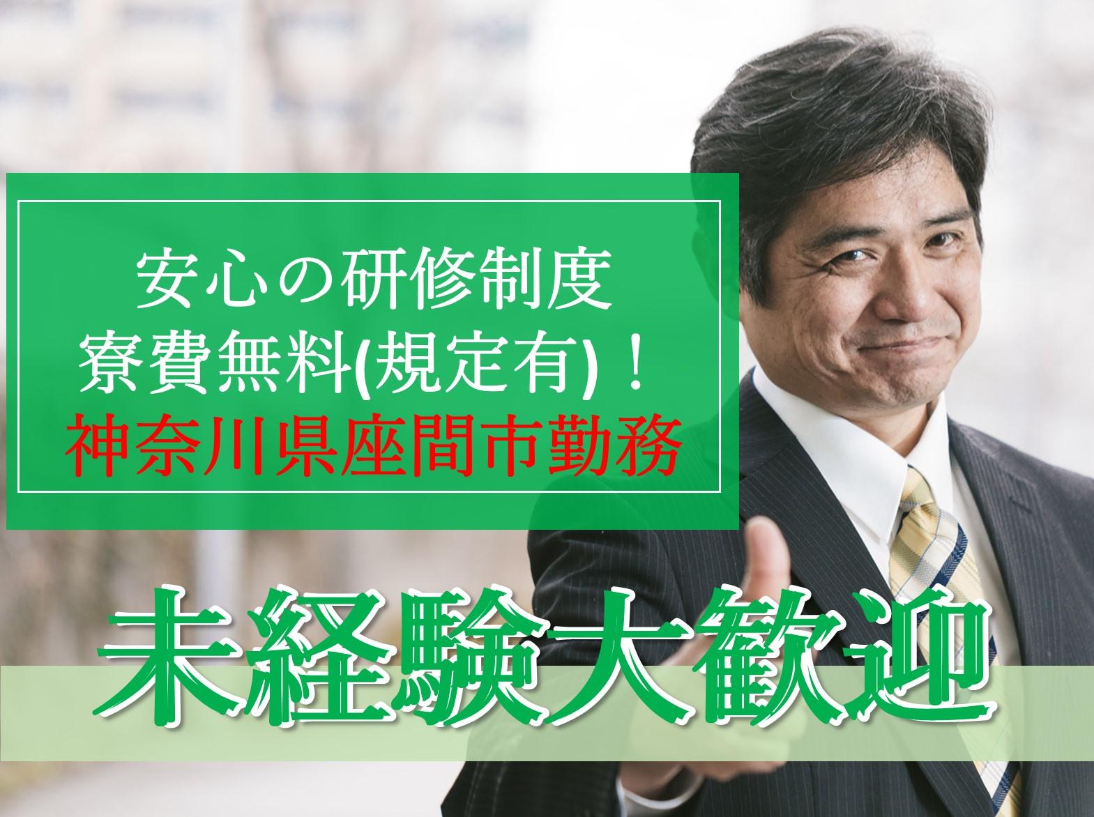 神奈川県座間市【即面談可能】寮費無料★リチウムイオン電池製造に伴う作業 イメージ