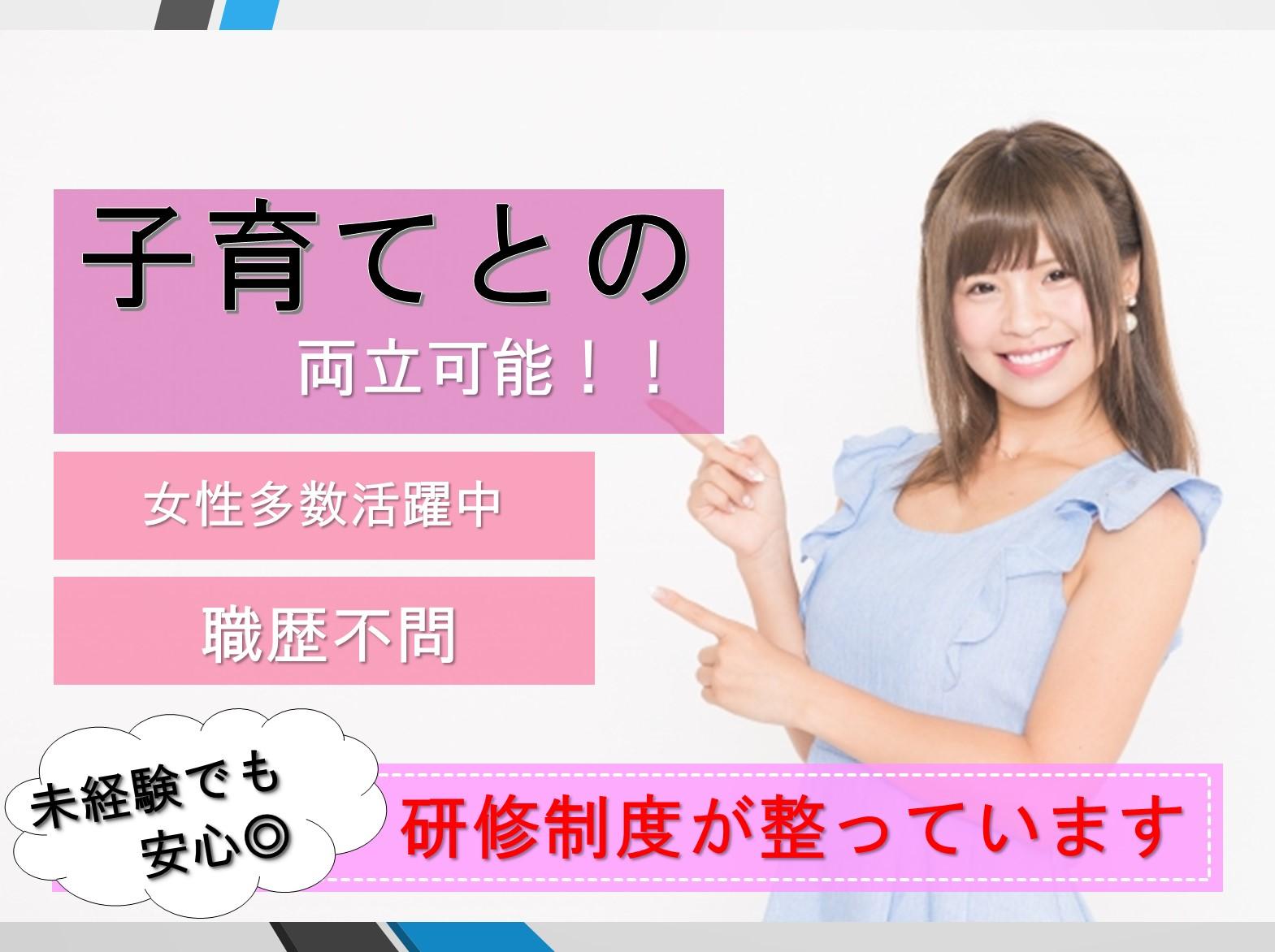 【未経験可のお仕事】大垣市で働きたい方必見!福利厚生プランナー急募! イメージ