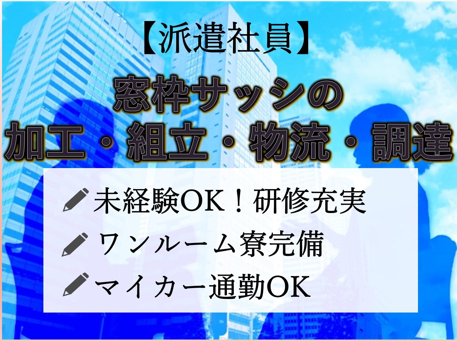 兵庫県神戸市【即面談可能】未経験◎窓枠サッシの加工・組立・物流・調達 イメージ