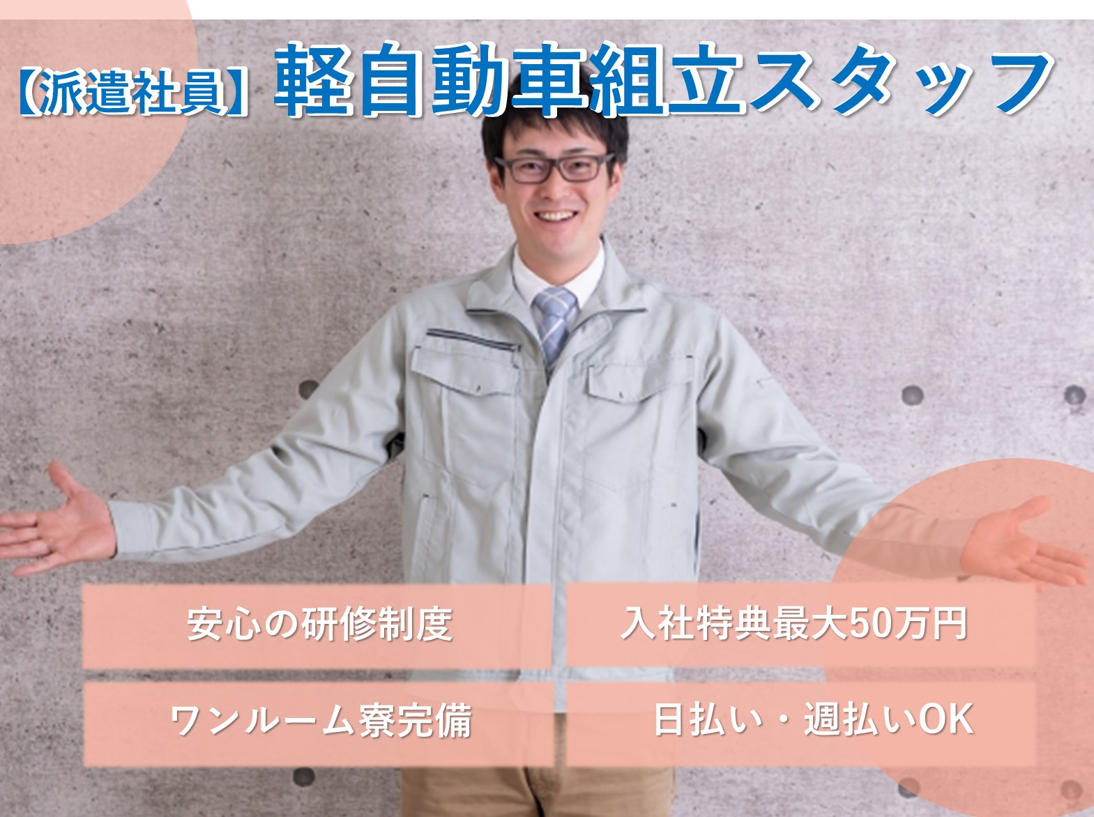 大分県中津市【即面談可能】入社特典あり!軽自動車の組立スタッフ イメージ