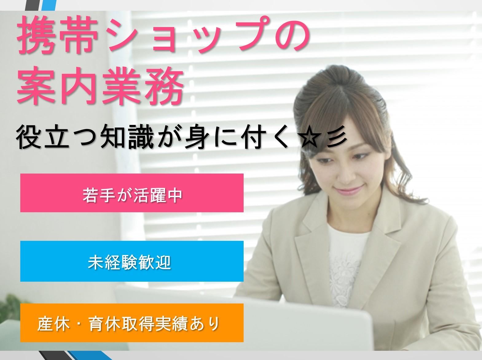 【人気/未経験応募OK】愛知県内近郊でのお仕事!携帯ショップの案内業務急募【正社員】 イメージ
