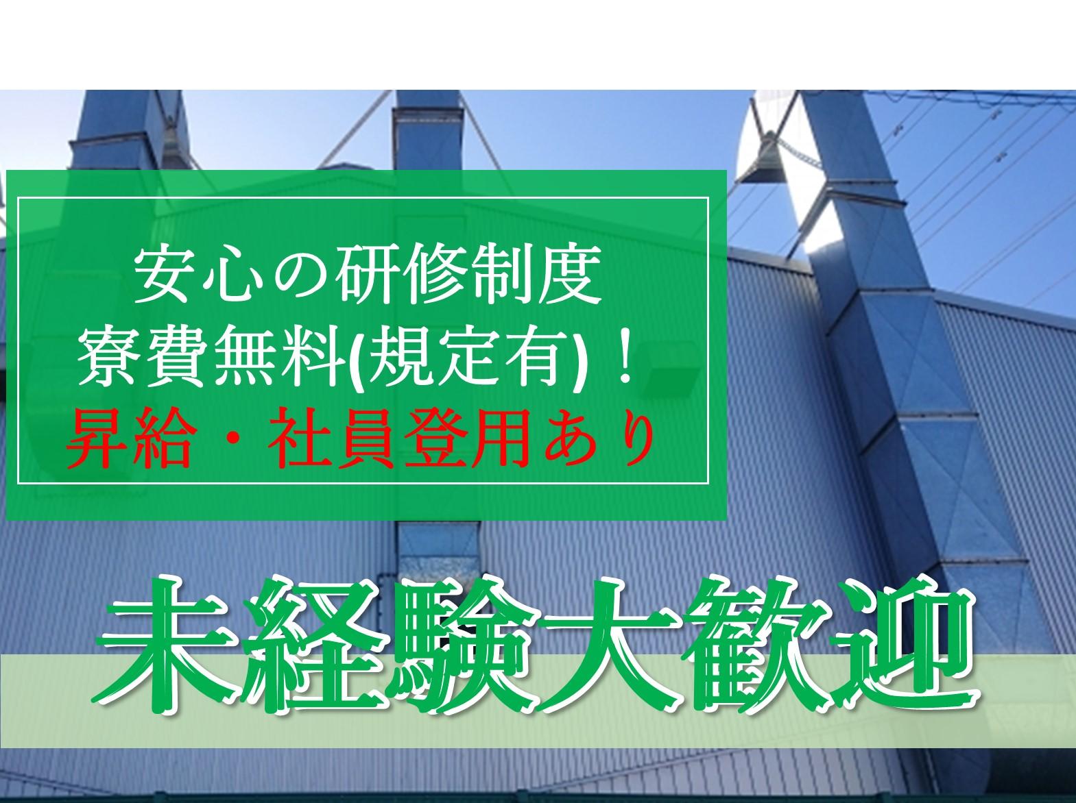 北海道岩内郡共和町【即面談可能】寮完備!シリコンウエハの製造 イメージ
