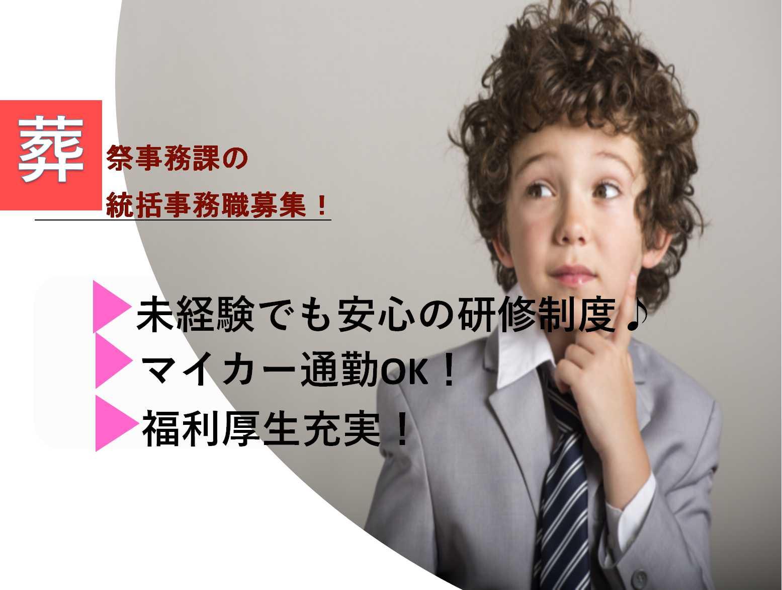 【愛知県稲沢市】ゆくゆくは新人育成もお願いします!未経験歓迎の葬祭事務課の統括事務職【即面談可能】 イメージ