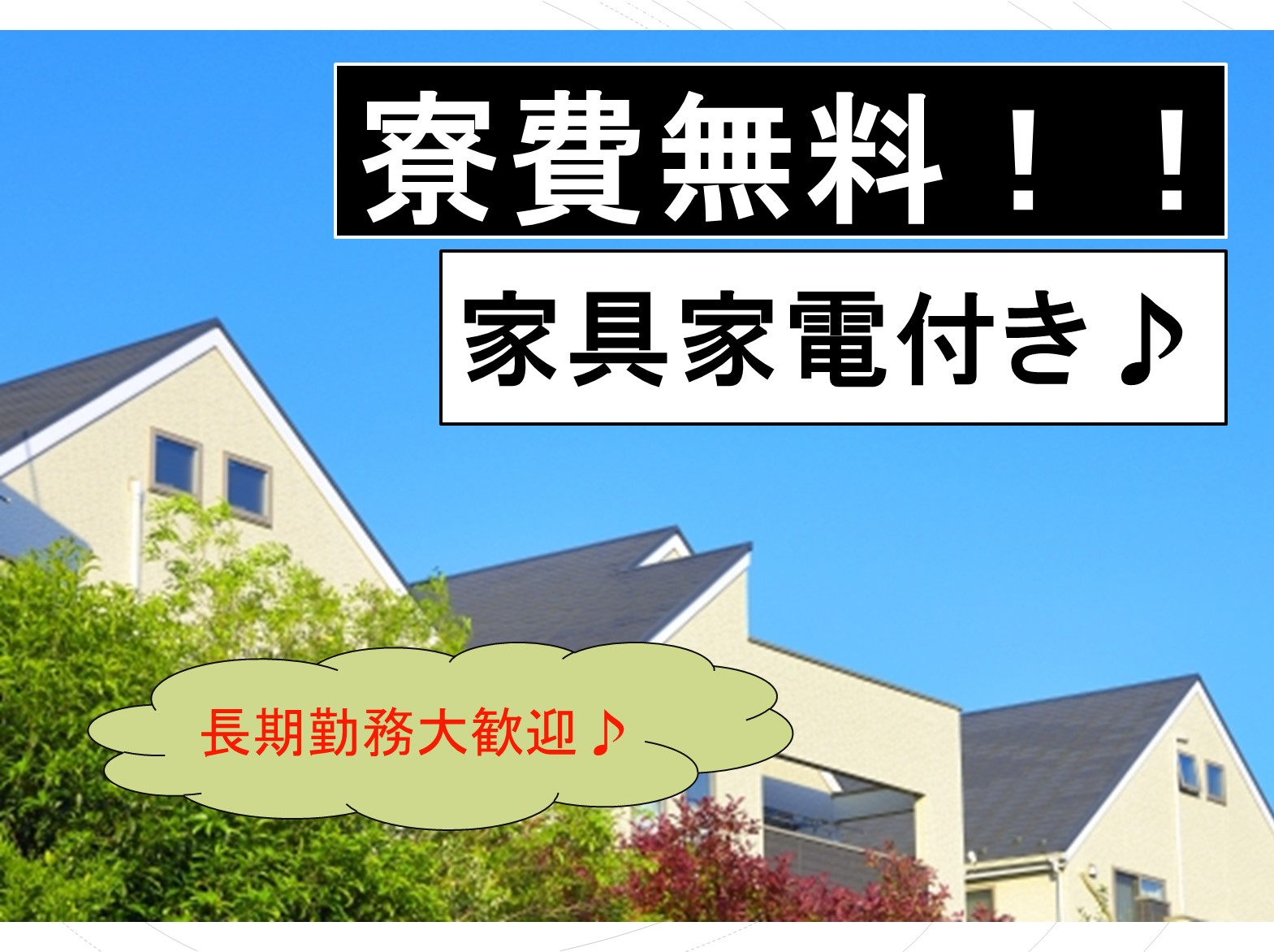 寮費無料!高時給1200円!電子部品の加工業務(福井県) イメージ