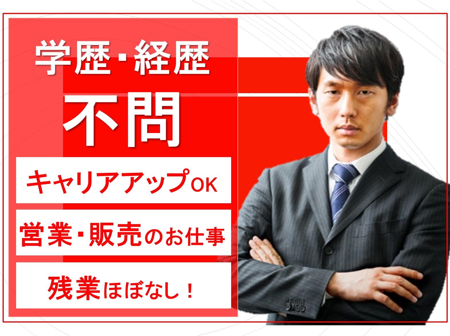 【豊田市】キャリアアップが目指せる!スキルや経験不問!営業・販売職急募! イメージ