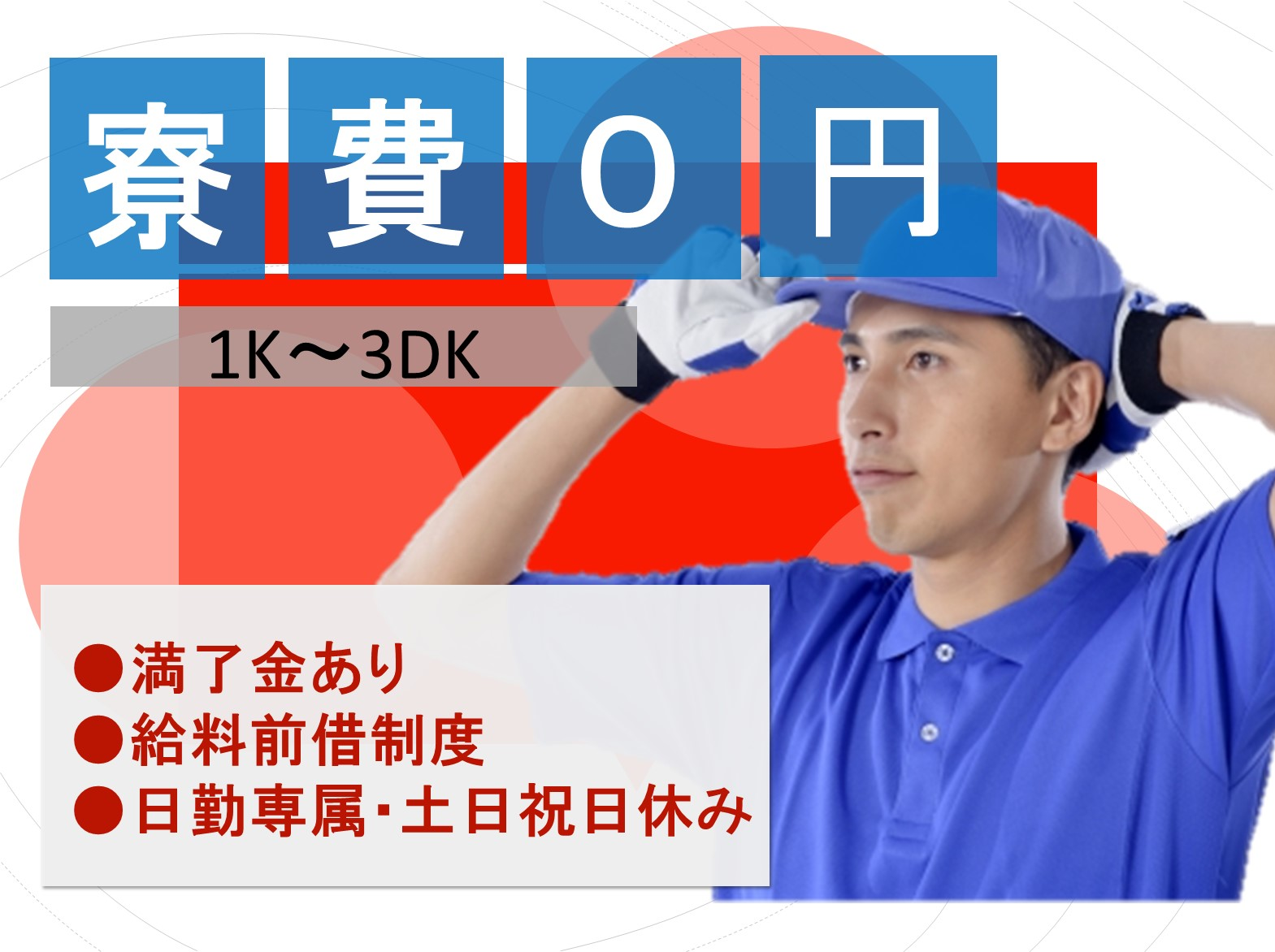 日勤のみ!寮費0円!産業用機械、設備の製造にかかわる業務(茨城県) イメージ