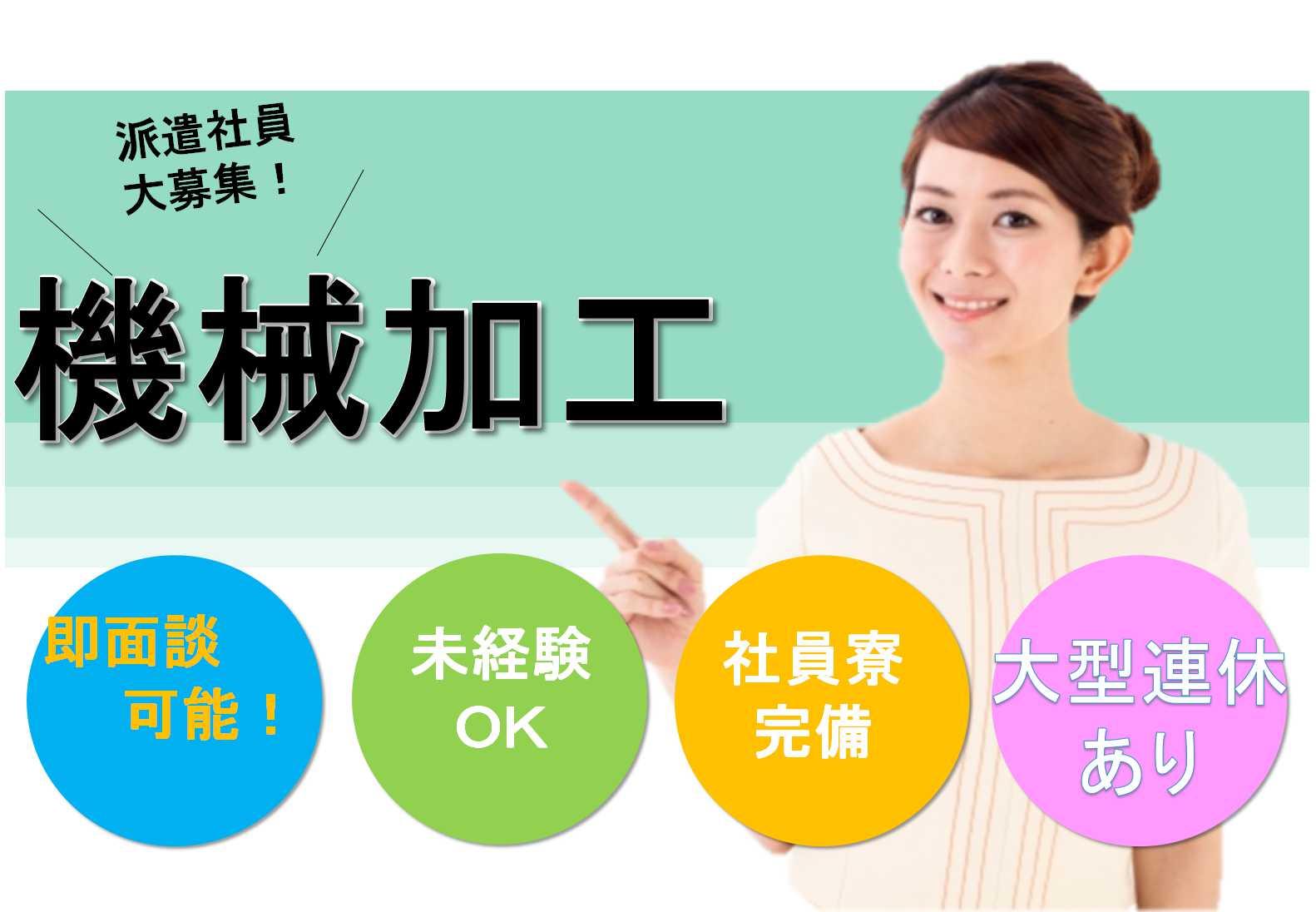 【新潟県新潟市】1月限定キャンペーンあり♪未経験OK!機械加工【即面談可能】 イメージ