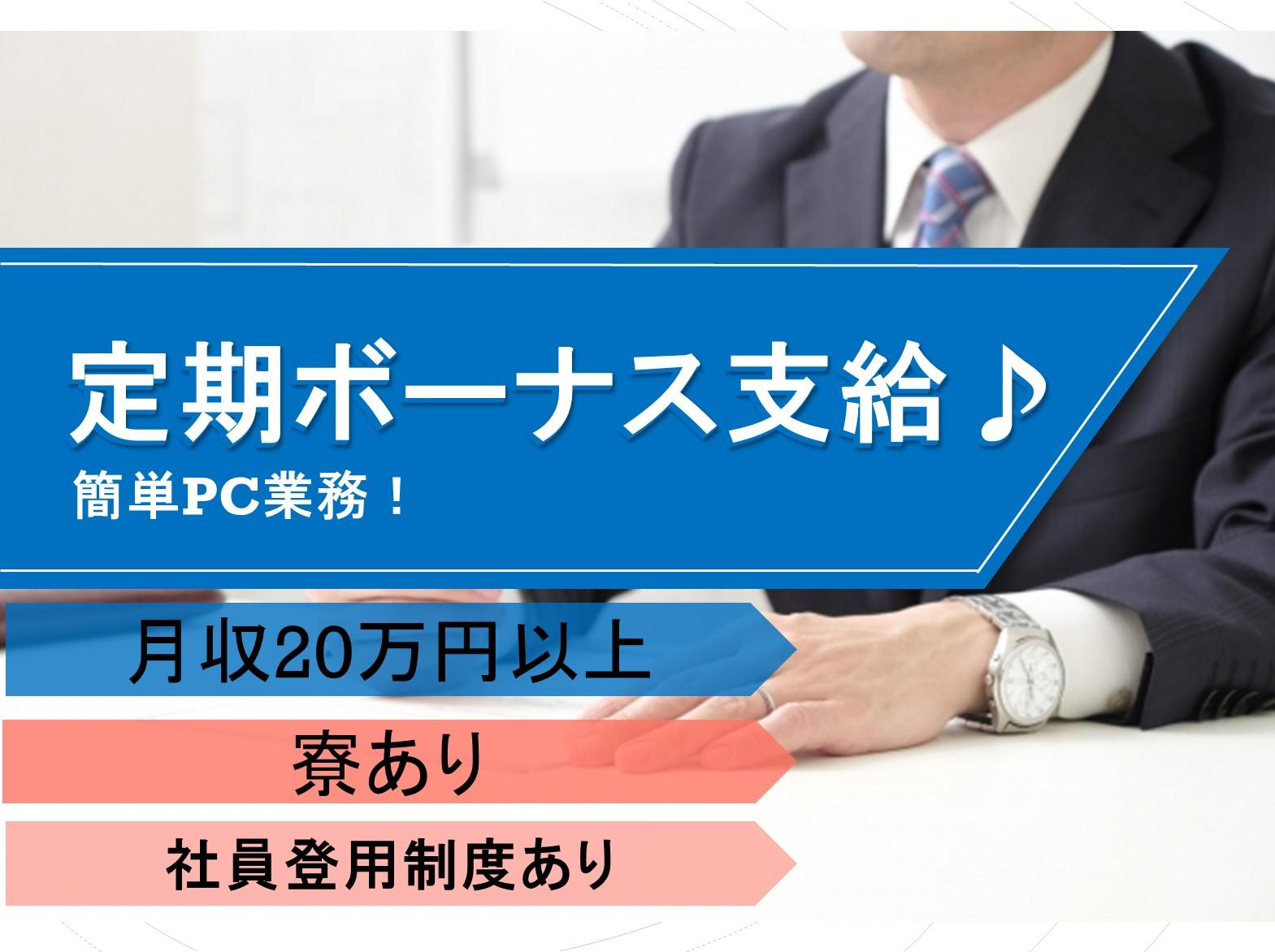 寮あり!20万円ボーナスあり!座り作業での簡単PC作業(兵庫県) イメージ