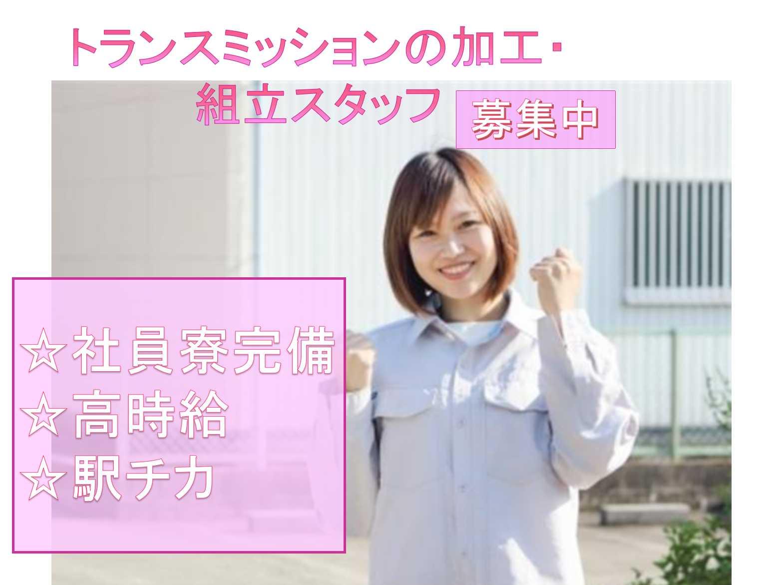 【名古屋市港区】駅から徒歩6分◆高時給◆トランスミッションの加工・組立スタッフ募集◆ イメージ