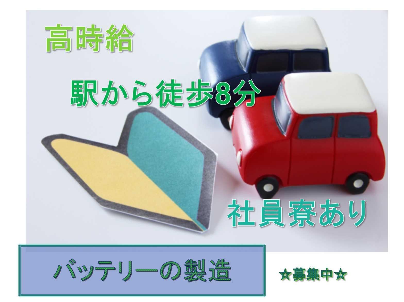 【埼玉県深谷市】時給1500円の高時給◆駅から徒歩10分以内◆バッテリーの製造◆ イメージ
