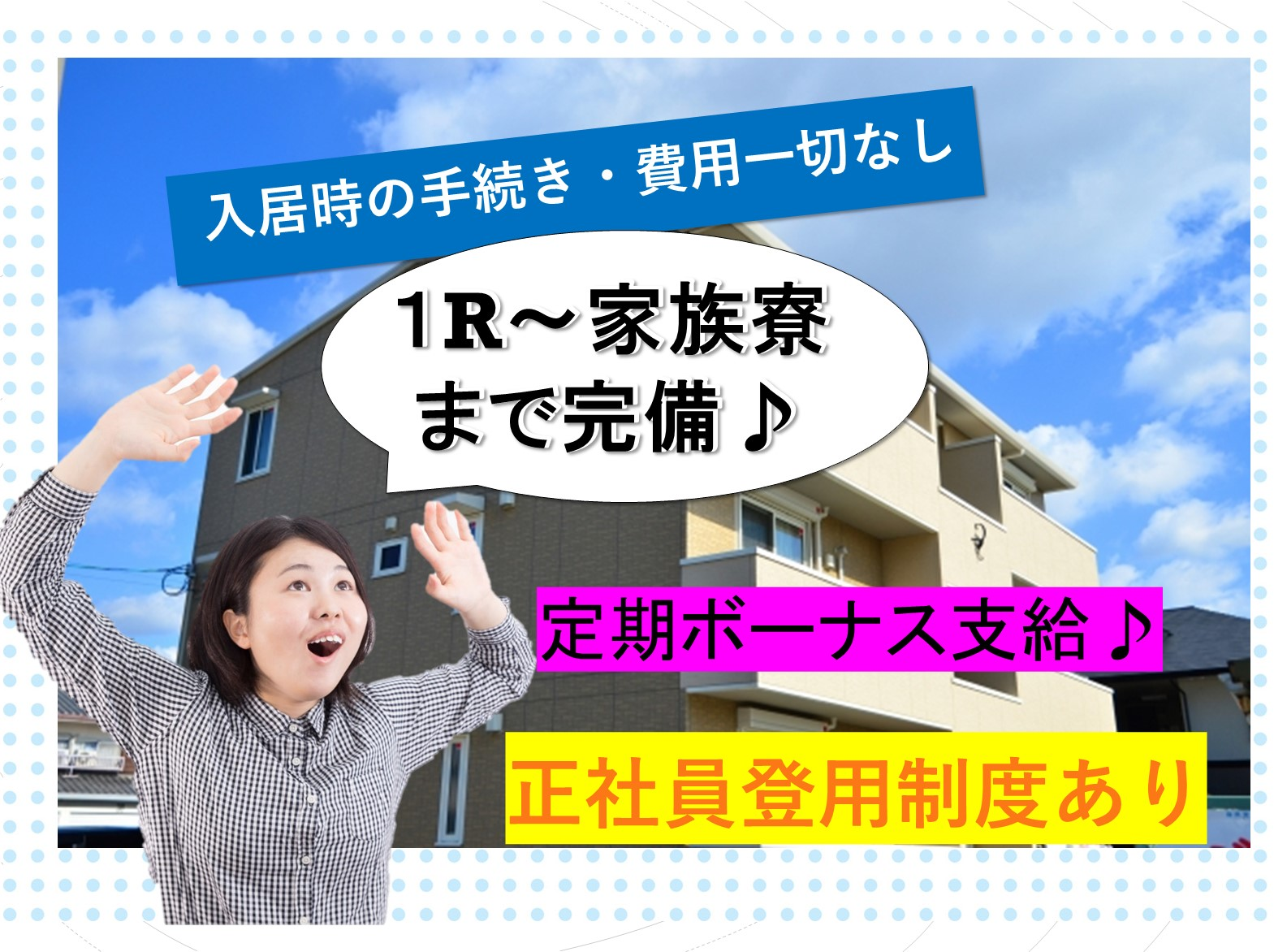 即入寮OK!20万円のボーナスあり!液晶ディスプレイの組立・検査・運搬業務等(兵庫県) イメージ