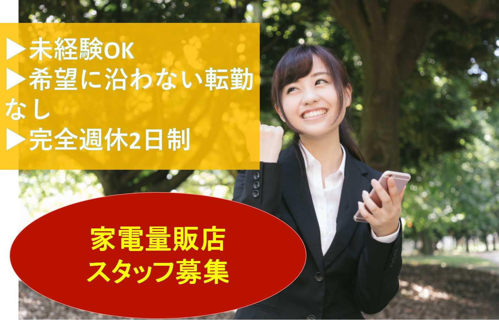 【名古屋市南区】希望に沿わない転勤なし♪ワンランク上の接客を目指す!家電量販店スタッフ【即面談可能】 イメージ