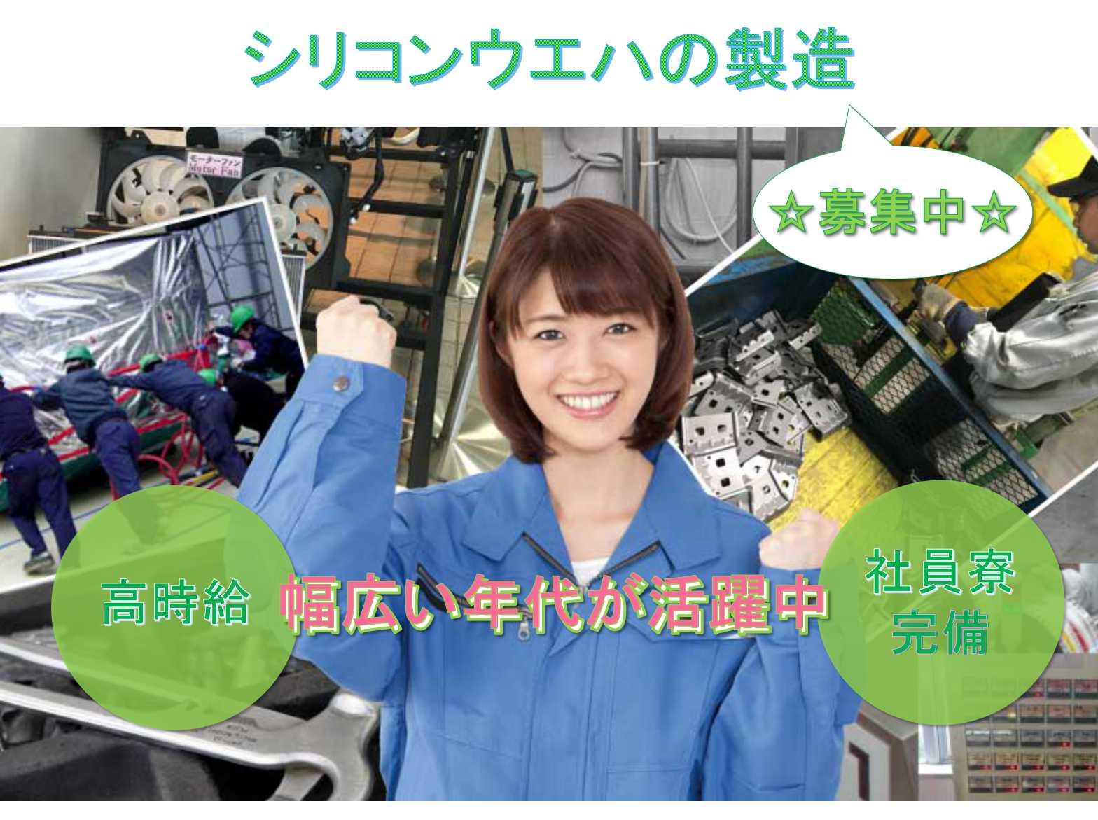 【北海道岩内郡共和町】時給1400円以上◆寮費無料◆シリコンウエハの製造◆ イメージ