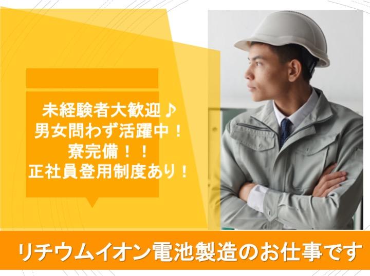 寮完備♪正社員登用制度あり リチウムイオン電池製造[兵庫県姫路市勤務] イメージ