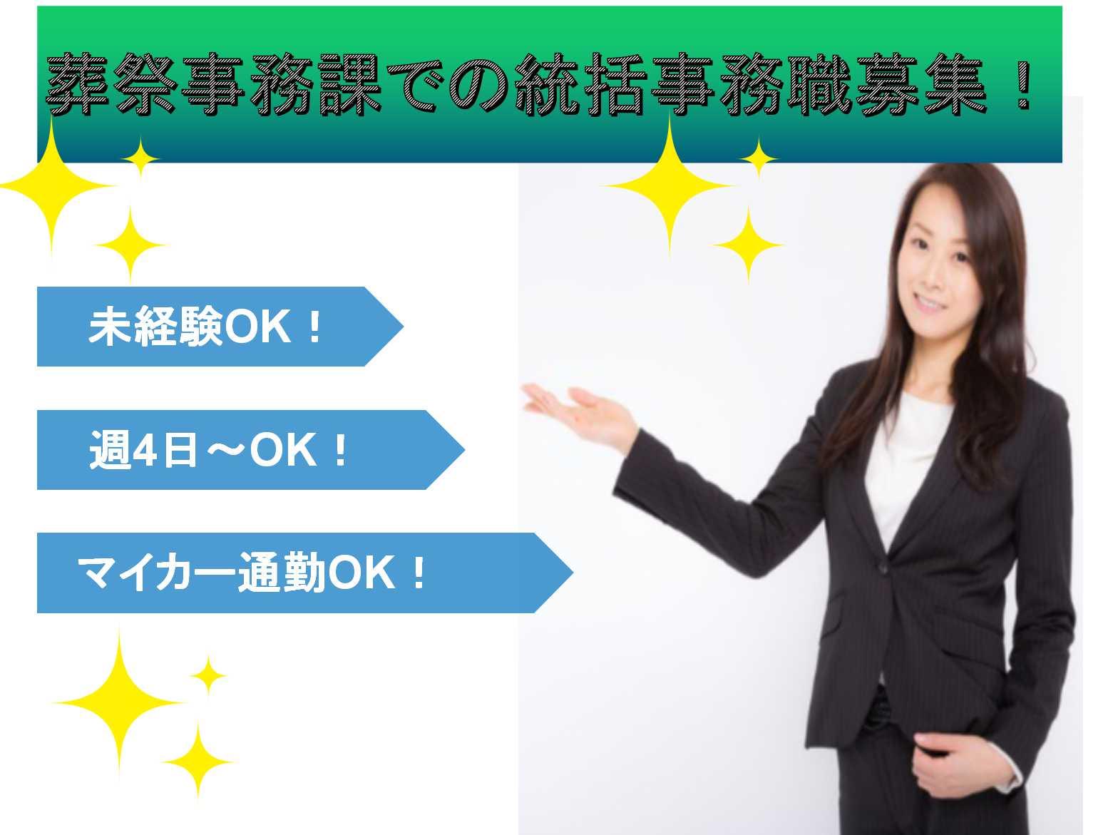【正社員】マイカー通勤OK☆週4日~OK☆葬祭事務課での統括事務職募集☆ イメージ