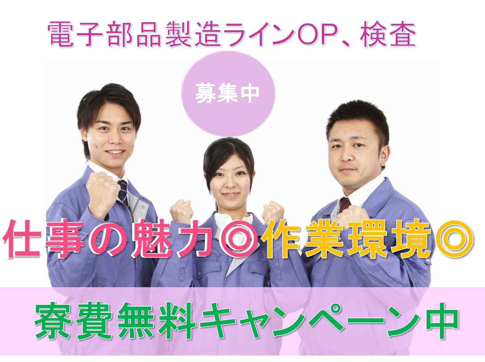 【佐賀県】未経験OK◆寮費無料キャンペーン中◆電子部品製造ラインOP、検査◆ イメージ