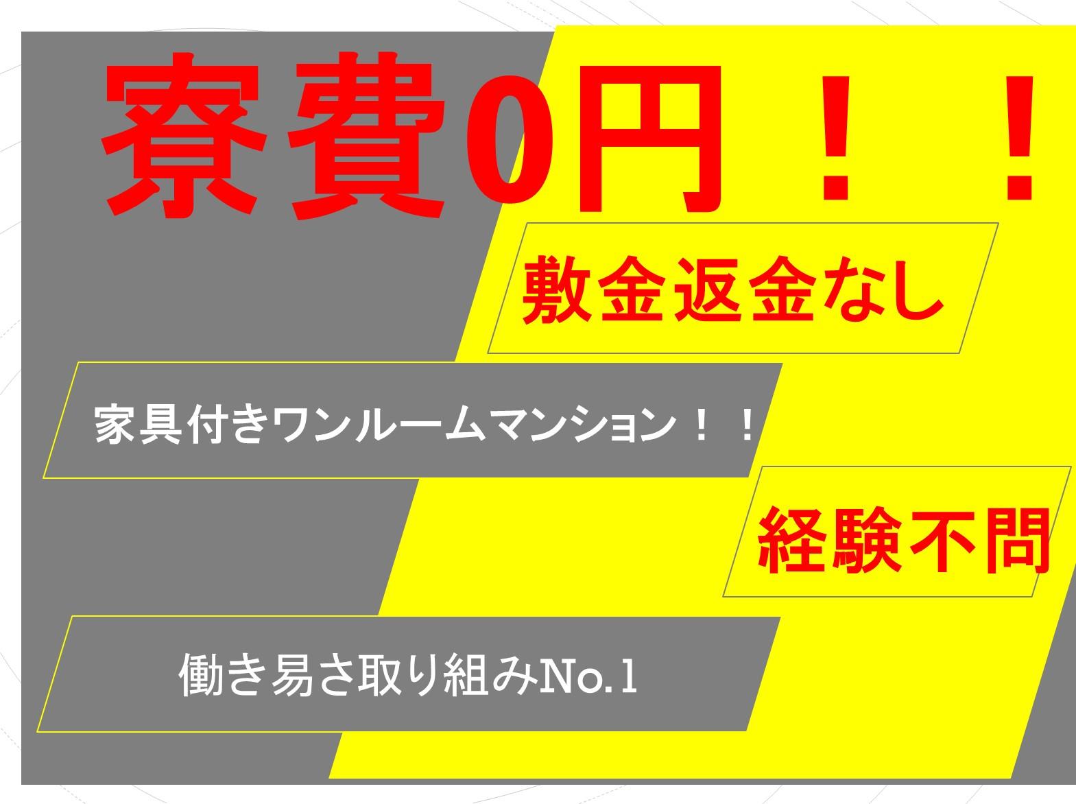 寮費0円!!昇給あり!電子部品製造オペレーター ・検査業務(福井県) イメージ