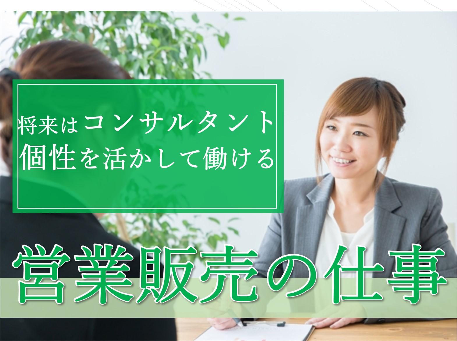 将来はコンサルタント★個性を活かして働ける!営業販売のお仕事! イメージ