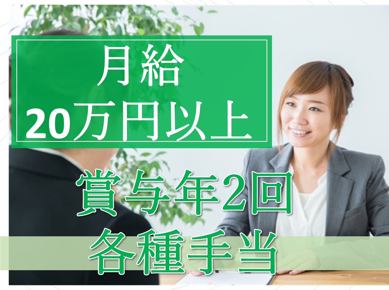 月給20万円以上!賞与年2回!葬祭事務課での統括事務職(名古屋市昭和区) イメージ