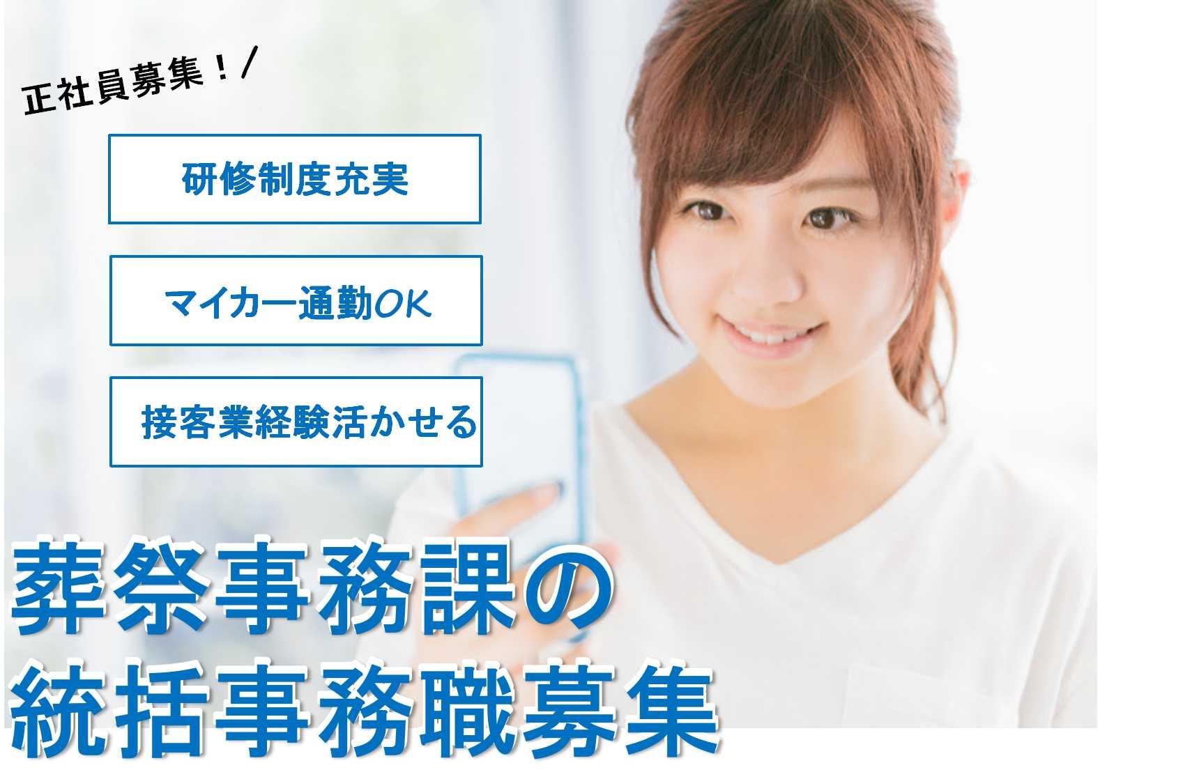 【名古屋市西区】事務メインなのに接客業経験が活かせる!PCできる方歓迎!葬祭事務課の統括事務職【即面談可能】 イメージ